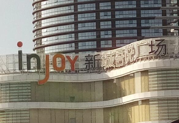 青岛新城吾悦广场案例