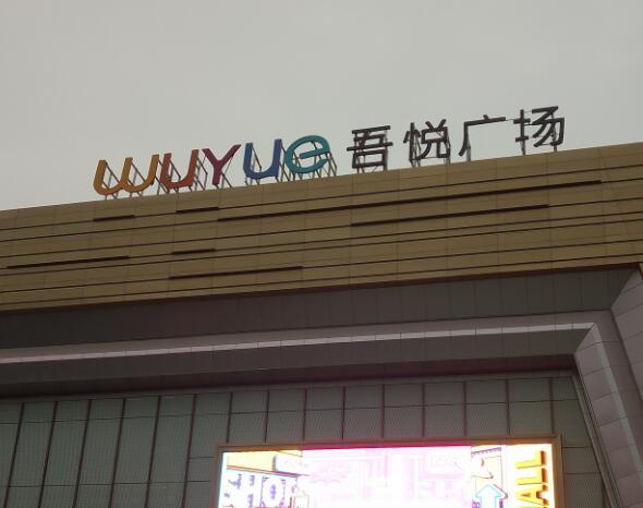 宁波吾悦广场客户案例