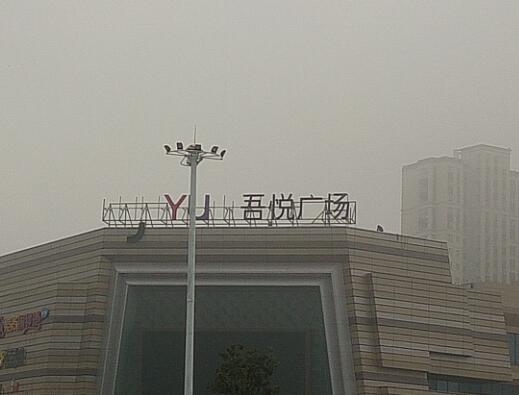 衢州新城吾悦广场客户案例