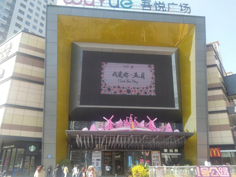 成都龙泉吾悦广场案例