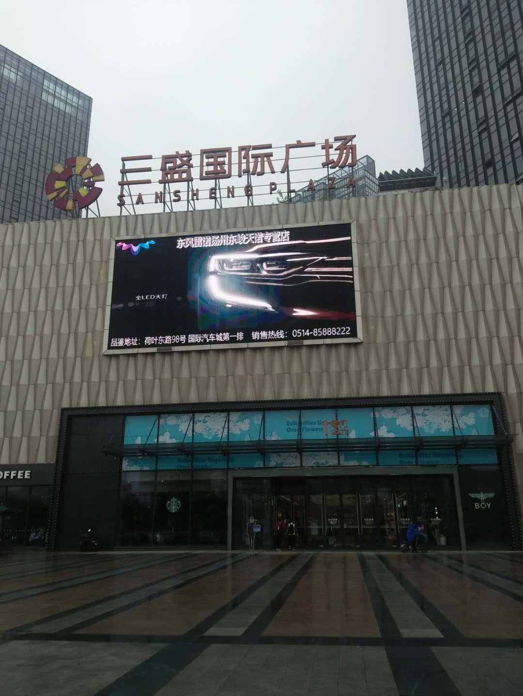 扬州三盛国际广场客户案例